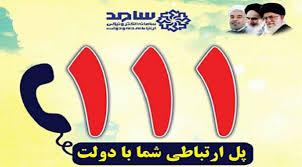 شهردار دماوند در سامانه سامد، پاسخگوی تلفنی مردم استان تهران شد