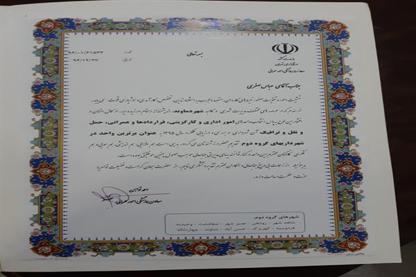 در سه حوزه مديريت شهري؛ شهرداري دماوند برترين شهرداري استان تهران شد
