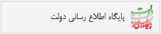اطلاع رساني دولت